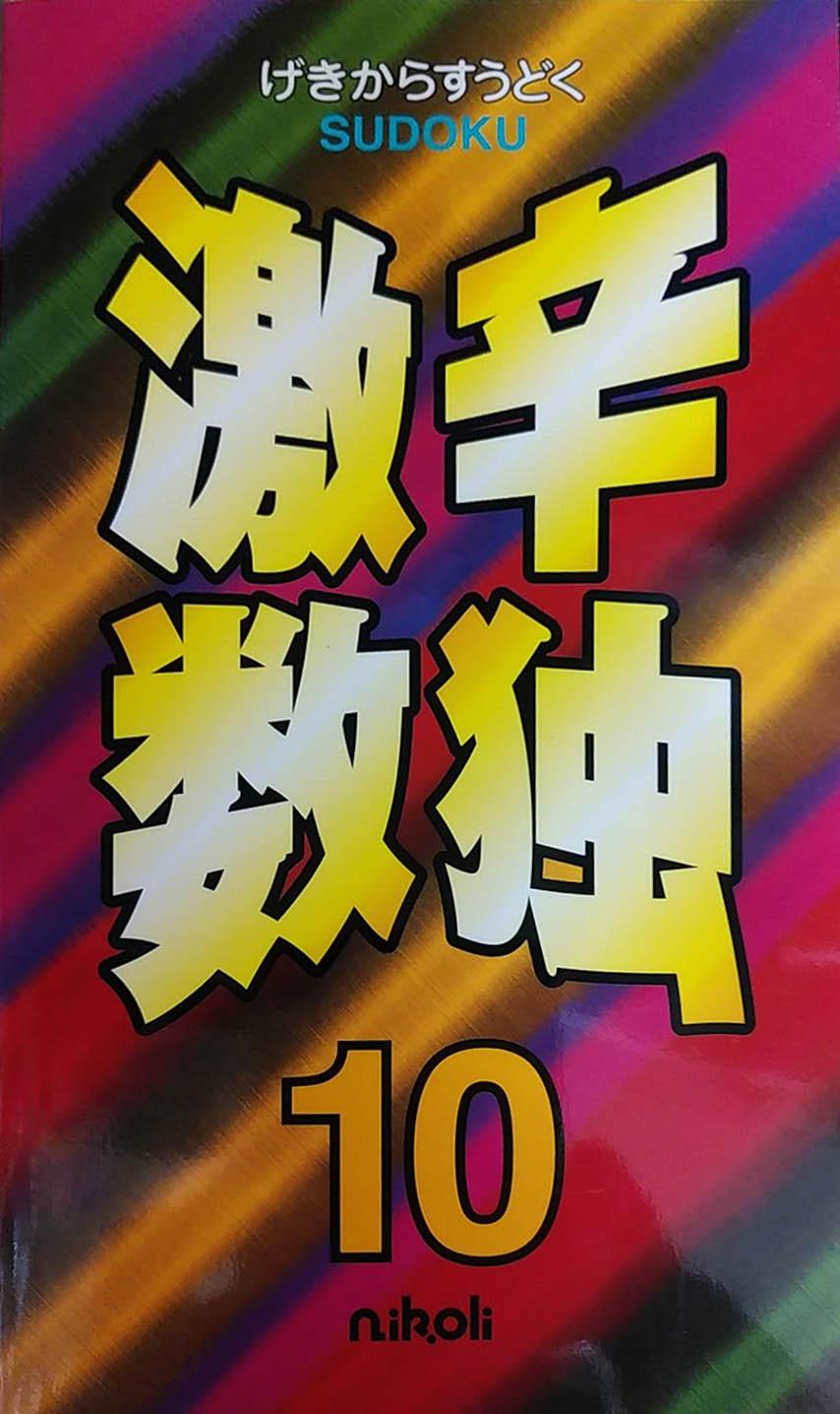 niko0450a.jpg